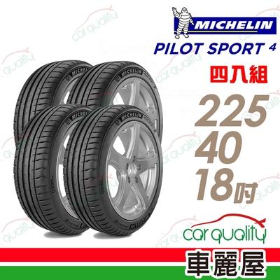 【米其林】PILOT SPORT 4 PS4 92W 運動性能輪胎_四入組_225/40/18