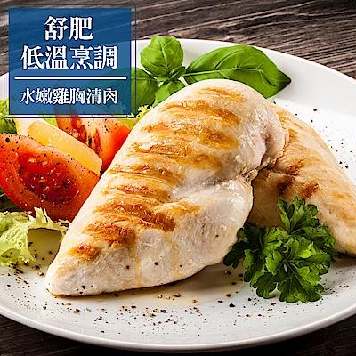 【食肉鮮生】舒肥低溫烹調水嫩雞胸(8件組/170g±5%/件)