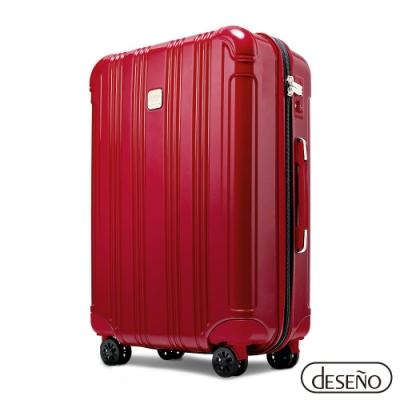 Deseno 酷比旅箱 28吋 超輕量防爆拉鍊行李箱