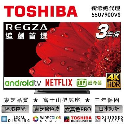 TOSHIBA 東芝 55型4K 六真色PRO 安卓智慧娛樂LED液晶顯示器