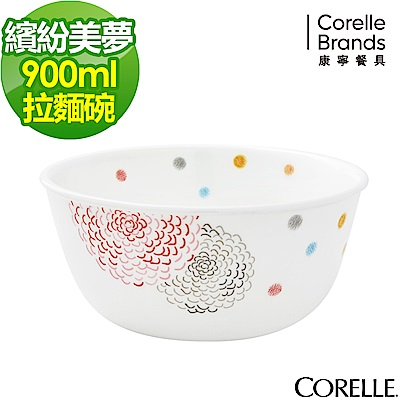 CORELLE康寧 繽紛美夢900ml拉麵碗