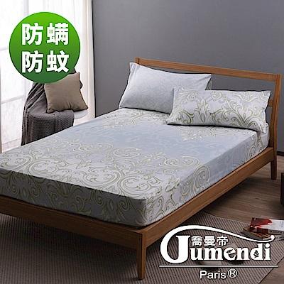 喬曼帝Jumendi 天然防螨防蚊雙人床包組(採用Greenfirst技術)-歐風情緣