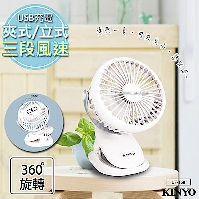 KINYO 充電式行動風扇/夾扇/DC扇(UF-168)涼風跟著走