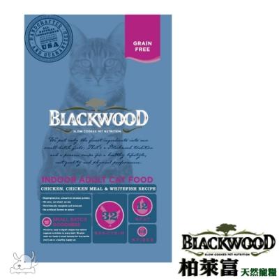 BlackWood 柏萊富 極鮮無穀 室內成貓配方(雞肉+白鮭魚)4磅 2包