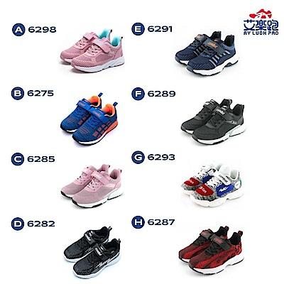 [時時樂] Combat 飛織輕量透氣運動鞋 大中小童鞋 8款任選-大小寶兩雙領券再折