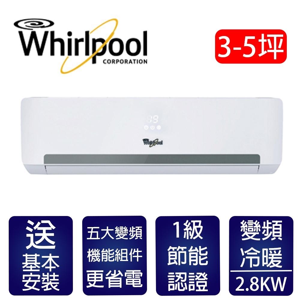 福利品 Whirlpool惠而浦 3-5坪 1級變頻冷暖冷氣 WAO/I-FT28VC