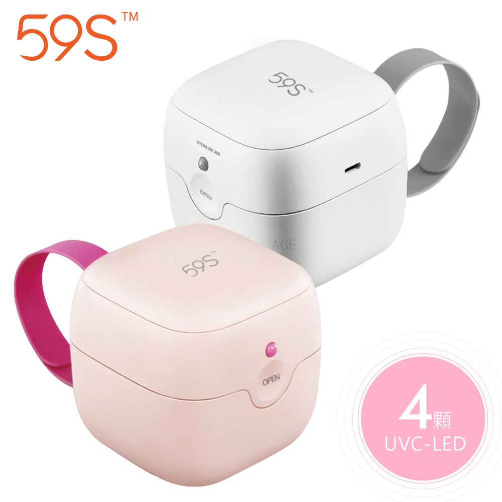 59S 安撫奶嘴迷你消毒盒 S6