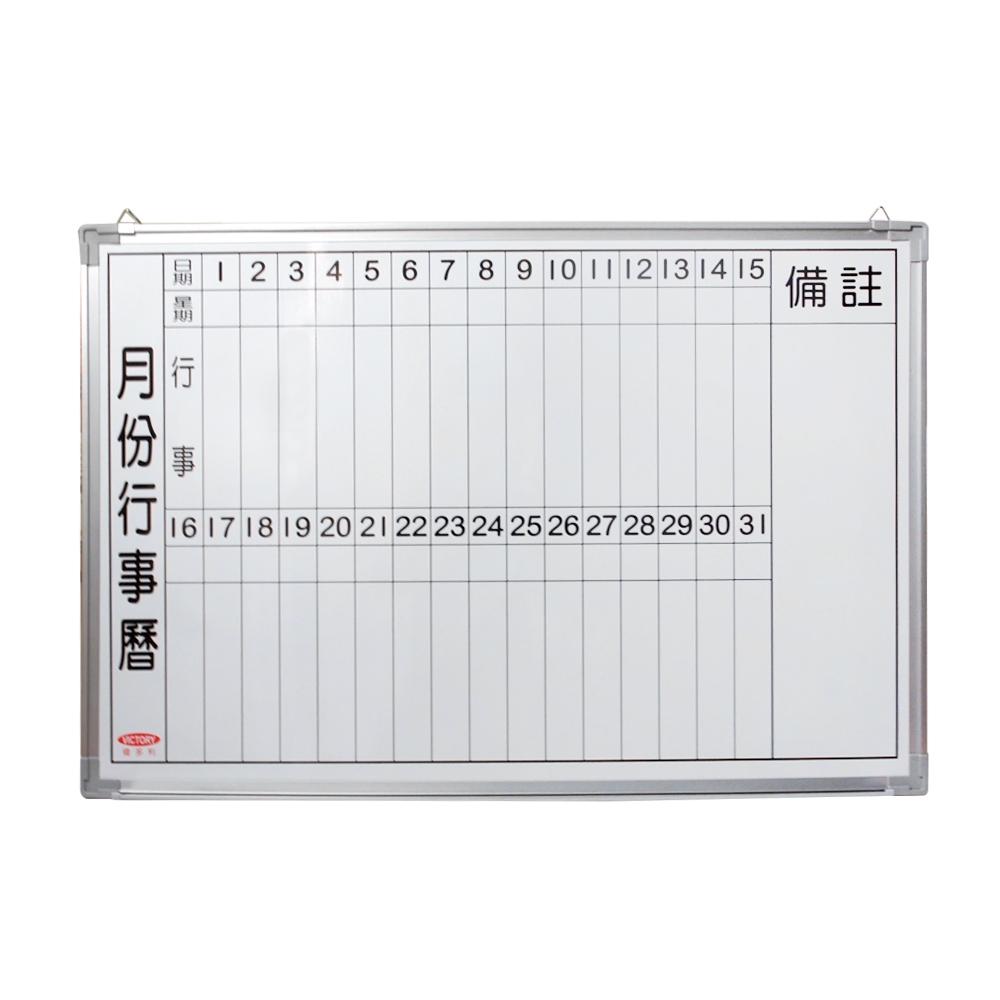 生活king 月份行事曆磁性白板+棋板(60*90)