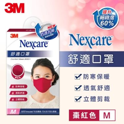 3M 8550+ Nexcare 舒適口罩升級款-棗紅色(M)