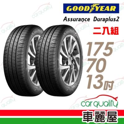 【固特異】ASSURANCE DURAPLUS2 ADP2 舒適耐磨輪胎_二入組_175/70/13