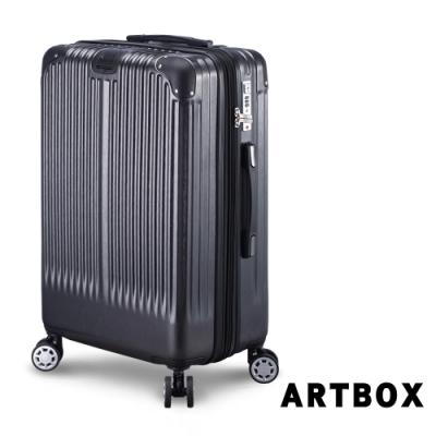 【ARTBOX】交織藍調 26吋避震輪附杯架可加大行李箱(沈澱灰)