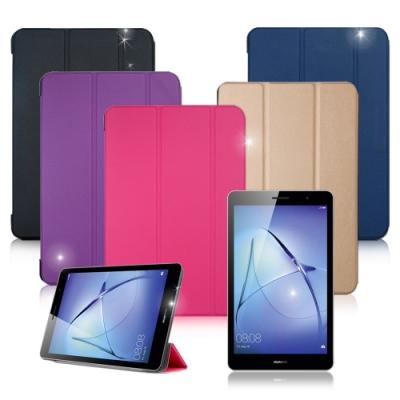 VXTRA Huawei MediaPad T3 8.0 經典皮紋三折保護套