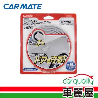 【日本CARMATE】車門防護條-銀 (CZ336)