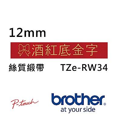 Brother TZe-RW34 絲質緞帶標籤帶 ( 12mm 酒紅底金字 )
