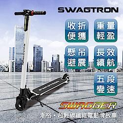 SWAGTRON SWAGGER潮格 碳纖維電動滑板車 (白色)