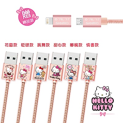 Hello Kitty MicroUSB+蘋果/安卓二合一充電傳輸線