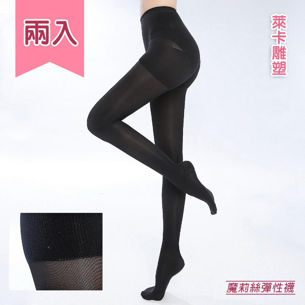 買一送一魔莉絲彈性襪-420DEN萊卡褲襪一組兩雙-壓力襪顯瘦腿襪醫療襪