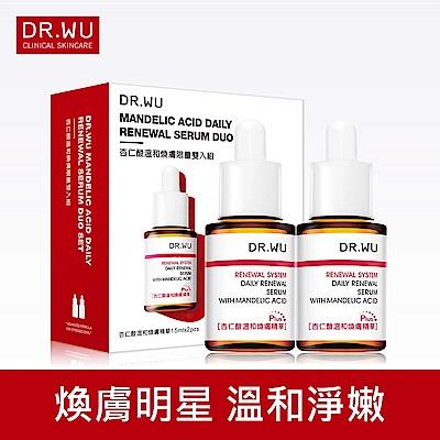 DR.WU 杏仁酸溫和煥膚限量雙入組