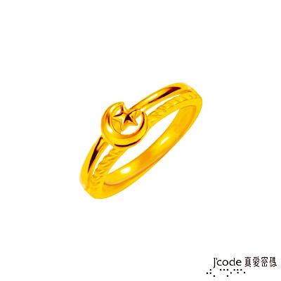 J'code真愛密碼 星月相伴黃金戒指