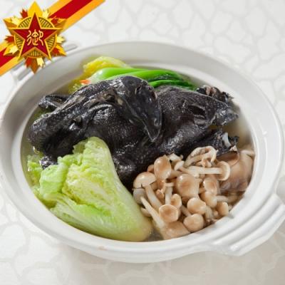 任選-五星御廚養身宴 法式黃金清湯燉烏雞