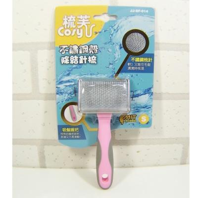 Cosy 梳芙 不鏽鋼殼除結針梳(S)SF014