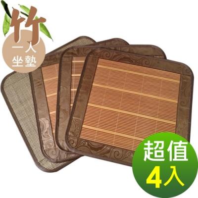 范登伯格 - 巧竹 天然竹單人坐墊 四入組 (50x50cm)