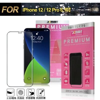 Xmart for iPhone 12 / 12 Pro 6.1吋 超透滿版 2.5D 鋼化玻璃貼-黑