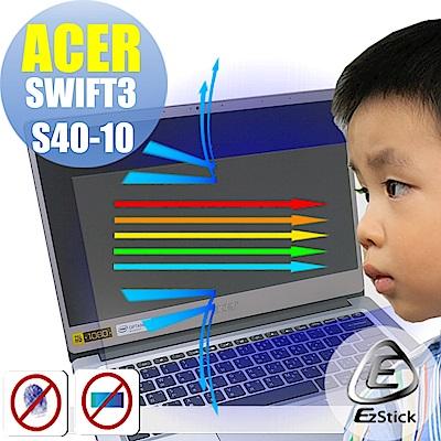 EZstick ACER Swift 3 S40-10 專用 防藍光螢幕貼