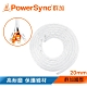群加 PowerSync 纏繞管保護套/ 20mm×2M product thumbnail 1