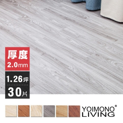 YOIMONO LIVING「夢想家」2.0mm極厚自黏木紋地板(30片/1.26坪)