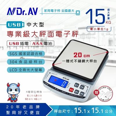 【N Dr.AV聖岡科技】PT-515K 專業級大秤面電子秤(插電/電池)
