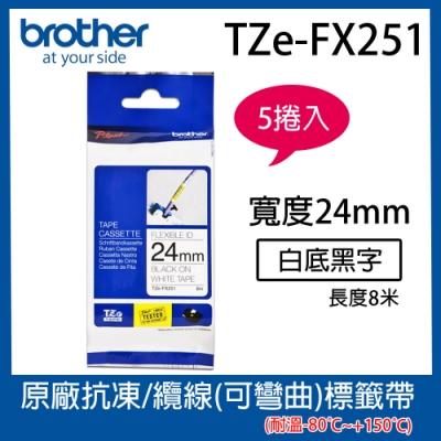 【5入組】Brother TZe-FX251 抗凍/纜線標籤帶 ( 24mm白底黑字 )