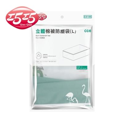 【巧巧】立體棉被防塵袋(L)