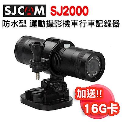 SJCAM SJ2000 夜視加強 防水型運動攝影機 機車行車記錄器-自