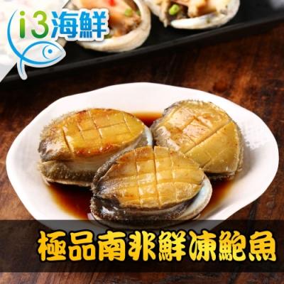 【愛上海鮮】極品南非鮮凍鮑魚30顆組(400g±10%/盒/六顆/盒)