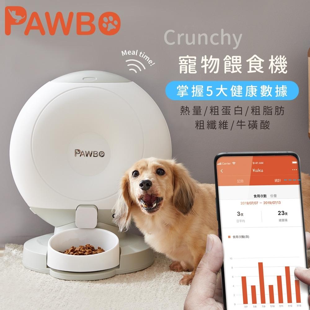 Pawbo波寶 Crunchy寵物餵食機 ZLX01TB01B