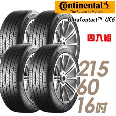 【馬牌】UltraContact6 舒適操控輪胎_四入組_215/60/16(UC6)