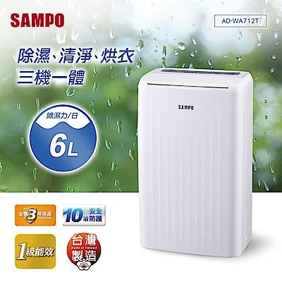SAMPO聲寶 6L空氣清淨除濕機 AD-WA712T
