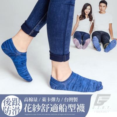 GIAT後跟防滑花紗高棉萊卡船型襪(男女適用/藍)