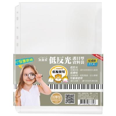 doit-great 美麗家低反光資料袋(霧面加厚/11孔/50入)(2袋1包)