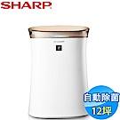 結帳7,999!SHARP夏普 12坪 自動除菌離子空氣清淨機 FU-G50T-W