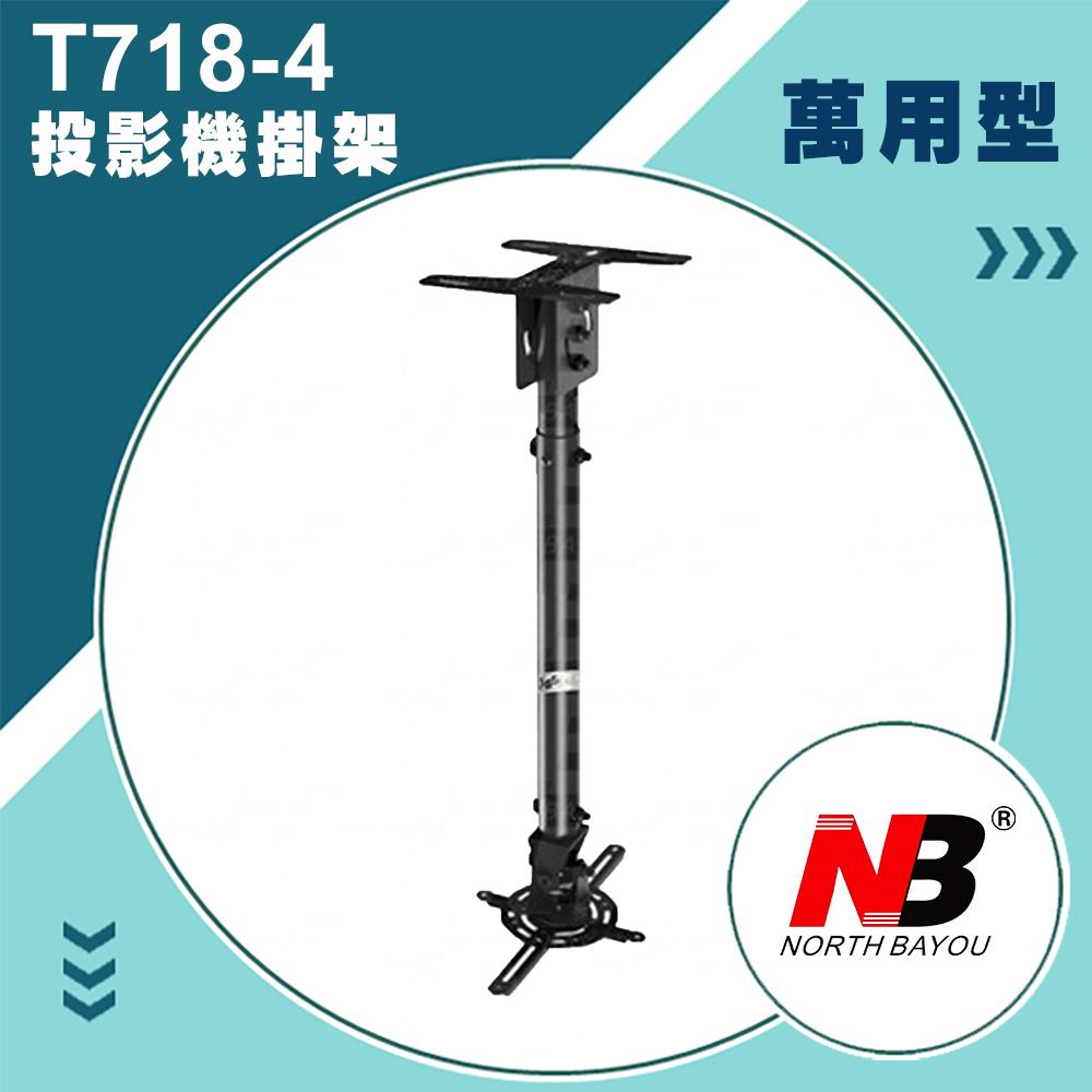 NB T718-4/多功能型投影機吊架