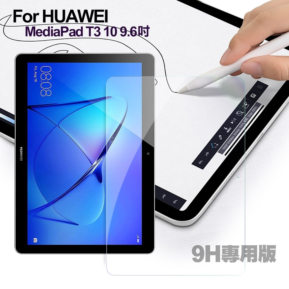 CITY for HUAWEI MediaPad T3 10 9.6吋專用版9H鋼化玻璃保護貼