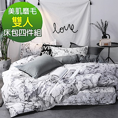 Ania Casa 大理石 雙人四件式 柔絲絨美肌磨毛 台灣製 雙人床包被套四件組