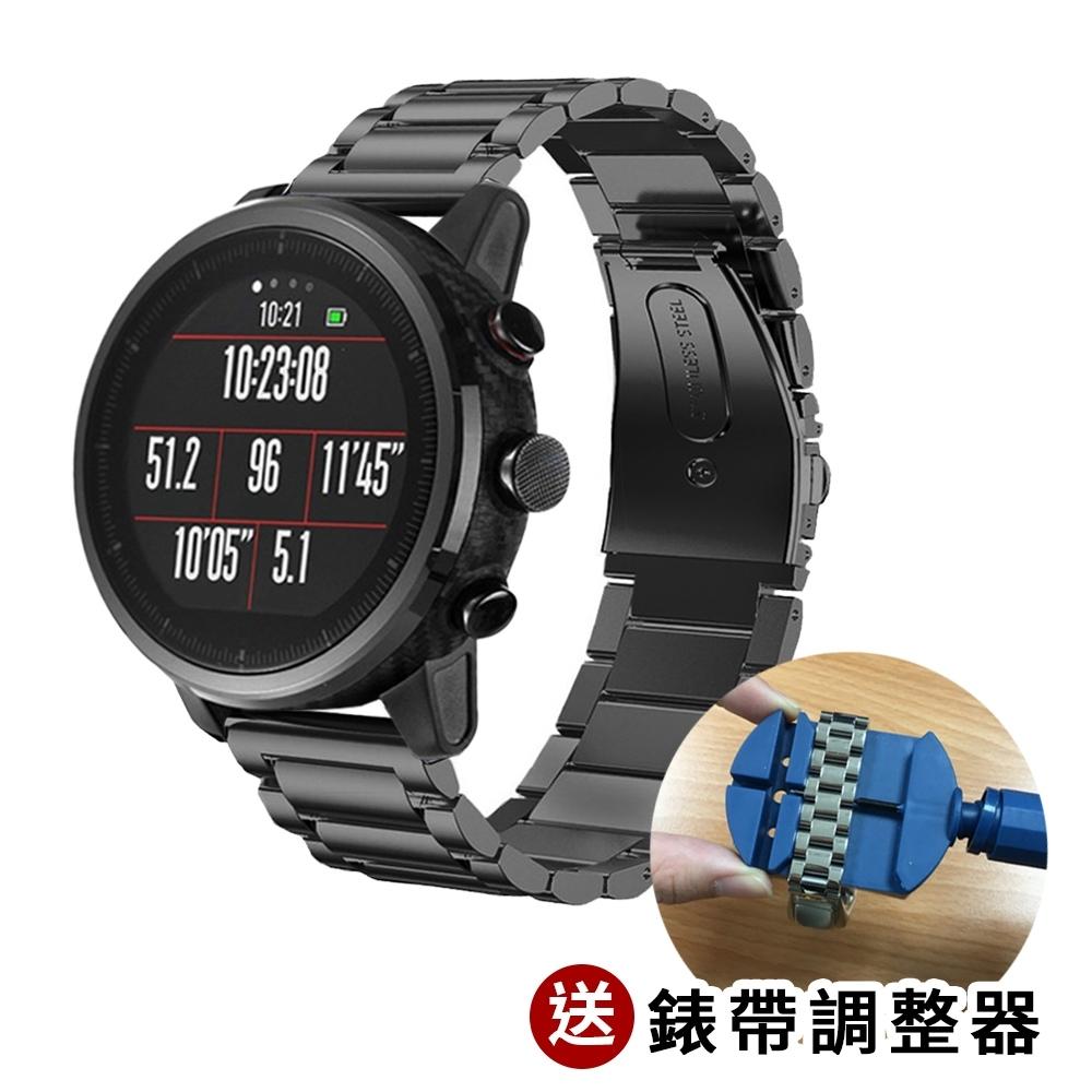 華米 Amazfit GTR 22mm 不鏽鋼金屬替換錶帶 (贈錶帶調整器)