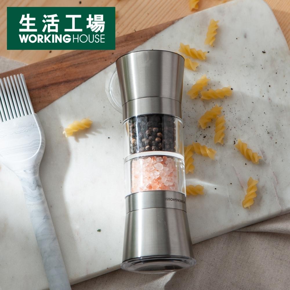 【週年慶↗全館8折起-生活工場】好食樂活雙頭不銹鋼研磨罐