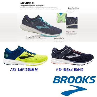 BROOKS 男 動能加碼象限 Ravenna 9 專業慢跑鞋