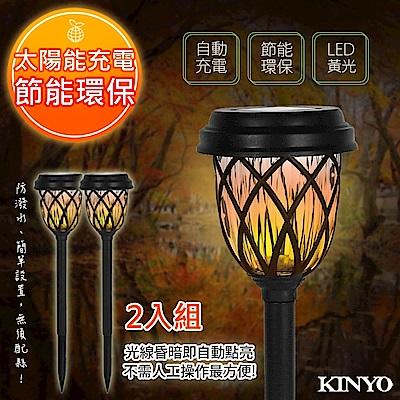 (2入組)KINYO 太陽能LED庭園燈系列-歐式(GL-6020)光感應開/關