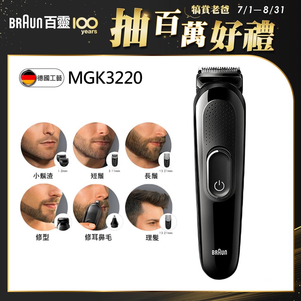 德國百靈Braun-多功能理髮修容造型器MGK3220