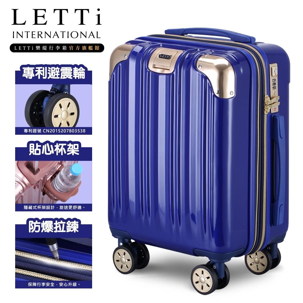 LETTi 凜冽光華 18吋隱藏杯架廉航拉鍊行李箱/登機箱(鏡面_寶石藍)
